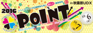 pointbanner2